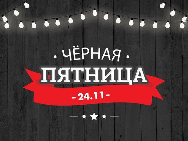 Черная пятница-2017 в Кропивницком: когда, где и на какие скидки можно рассчитывать