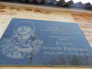 Загиблому на Луганщині бійцю Віталію Бабану встановили меморіальну дошку (ФОТО)