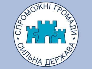 Шість ОТГ Кіровоградщини визнали спроможними