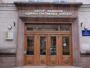 Невідкладні адміністративні послуги у Кропивницькому: інформація, телефони