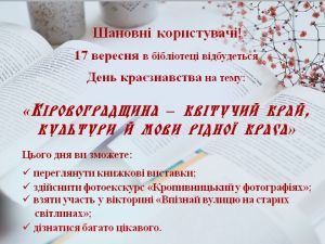 Кропивницький: Бібліотека Маланюка запрошує на День краєзнавства
