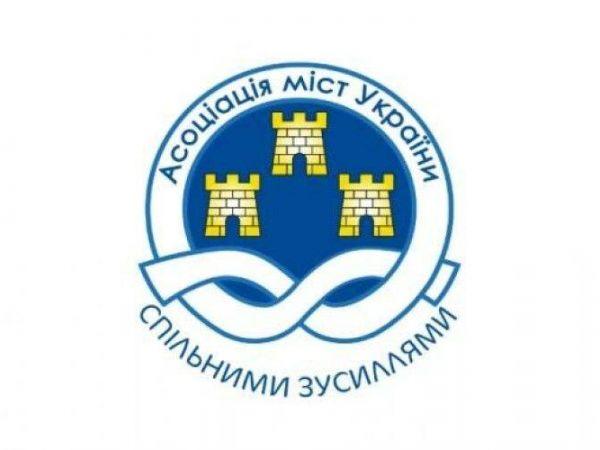 Асоціація міст України не задоволена новою редакцією Закону «Про місцеве самоврядування»