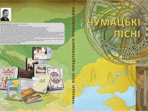 У Кропивницькому презентують етномузичну збірку «Чумацькі пісні»
