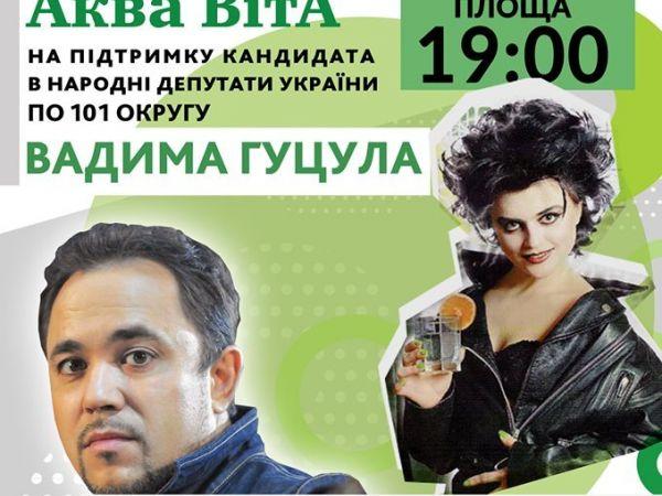 Кіровоградщина: Гурт Аква Віта возз'єднується заради кандидата у ВР