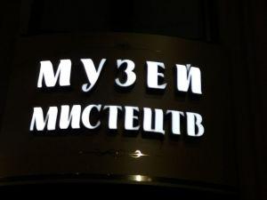 Музей мистецтв представляє експозицію «Чорнобиль: незагоєна рана України»