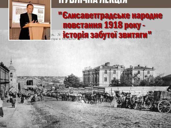 Кропивницький історик зачитає лекцію про Єлисаветградське народне повстання 1918 року