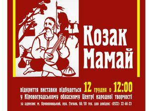 Обласний Центр народної творчості запрошує на виставку «Козак Мамай»