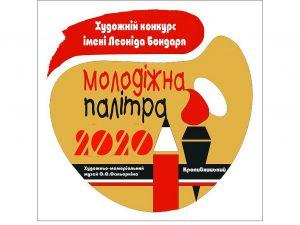 У Кропивницькому стартує художній конкурс «Молодіжна палітра»