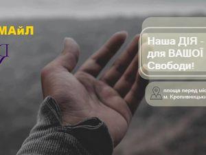 У Кропивницькому проведуть флешмоб на підтримку військовополонених