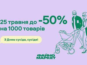 У Кропивницькому відбудеться День сусідів в усіх маркетах Файно