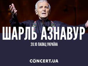 Культові виконавці Шарль Азнавур і Гару їдуть до України