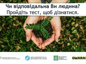 19 жовтня Україна вперше на державному рівні відзначає День відповідальності людини