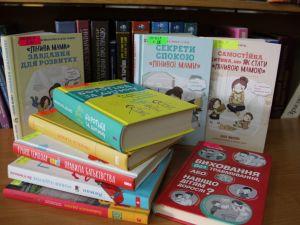 «Все починається з любові» або Книги із сімейної педагогіки
