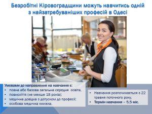Безробітні Кіровоградщини можуть навчитись у Одесі на контролера-касира