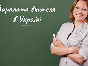 Україна: Кому з вчителів підвищать зарплату?