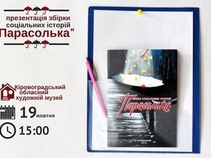 У Кропивницькому запрошують на презентацію збірки соціальних історій «Парасолька»