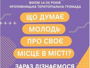 Cеред молоді Кропивницького проводиться опитування щодо розвитку молодіжного середовища