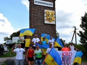 До Кропивницького завітали марафонці зі Львова