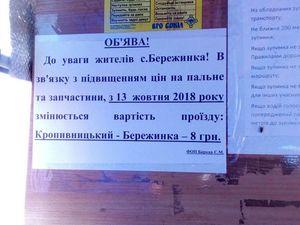 Знову подорожчав проїзд із Кропивницького до Бережинки