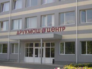 ТОВ «Друкмаш-центр» отримало матеріальну допомогу від держави