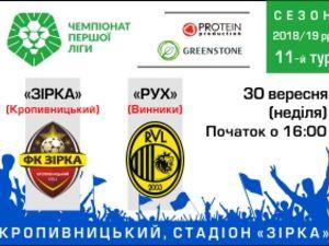 """""""Зірка"""" на своєму стадіоні проведе матч з  """"РУХ"""" (Вінники)"""
