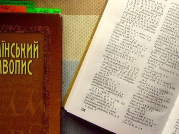Кабінет Міністрів схвалив Український правопис в новій редакції
