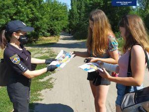 Патрульні нагадали кропивничанам, як безпечно провести літо
