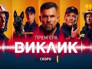 Телеканал «Україна» демонструє серіал про українських рятувальників