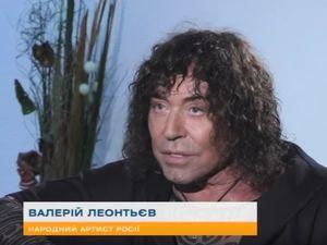 Валерию Леонтьеву – 70! (ВІДЕО)