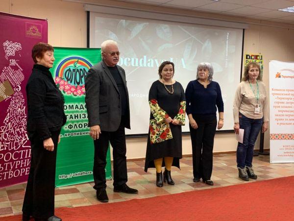 У Кропивницькому стартував міжнародний мандрівний фестиваль документального кіна DocudaysUA (ФОТО)