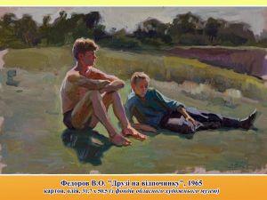 Кропивницький: До Дня друзів художній музей представляє віртуальну виставку (ФОТО)