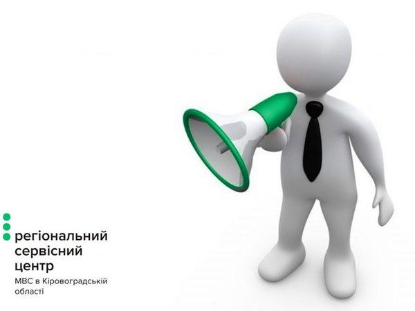 Як працюватиме сервісний центр Міністерства внутрішніх справ на Кіровоградщині і свята?