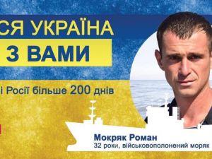 Кіровоградщина: Сьогодні Роман Мокряк відзначає свій день народження