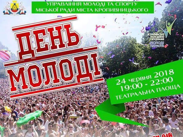 Кропивничан запрошують відсвяткувати День молоді на Театральній площі