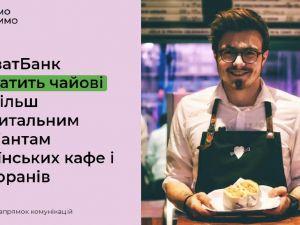 ПриватБанк доплатить чайові найбільш діджитальним офіціантам українських кафе і ресторанів