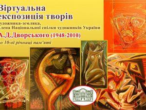 Кропивницький: У Музеї мистецтв представлять роботи художника Анатолія Дворського