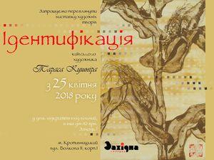 Західна галерея запрошує кропивничан на художню виставку «Ідентифікація»