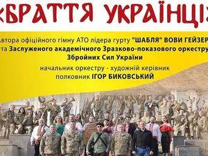 """Гурт """"Шабля"""" представить концерт """"Браття українці"""""""