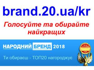 """У Кропивницькому стартує """"Народний бренд 2018"""".  Вибирайте  кращі компанії міста!"""