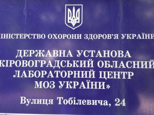 На Кіровоградщині за вчорашній день одужало восьмеро людей