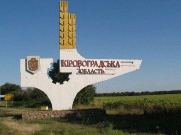 Уряд затвердив проєкт районування Кіровоградщини