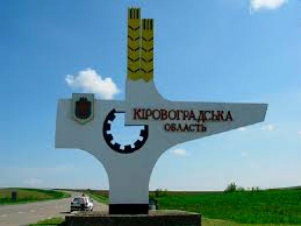 Кіровоградську область поділять на нові райони?