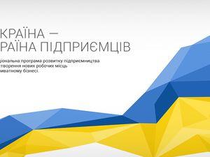 У Кропивницькому міська влада відшкодовує відсотки за кредитами підприємців