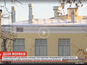 Судьба украинских моряков. Задержанные россиянами возле Керченского пролива моряки отказываются давать показания