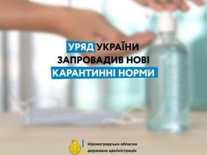 Уряд України запровадив нові карантинні норми