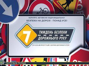 У Кропивницькому розпочався Тиждень безпеки дорожнього руху