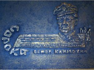 Меморіальну дошку Семену Сороці  допоможе встановити міський голова Кропивницького