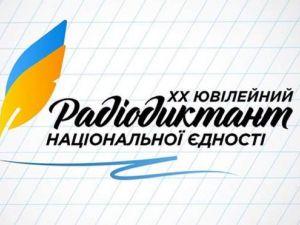 Українське радіо публікує текст Всеукраїнського радіодиктанту-2020