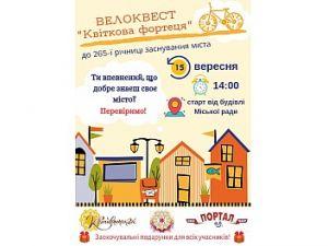 Кропивничан запрошують на велоквест, приурочений до 265-річчя заснування міста