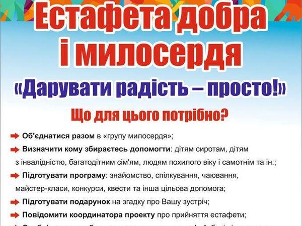 У Кропивницькому розпочалася Естафета добра і милосердя «Дарувати радість – просто!»